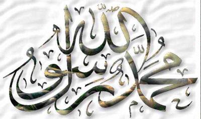 Allah & Muhammad saw