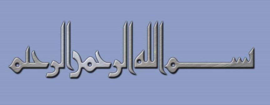 Bismilahir Rahmanir rahiim