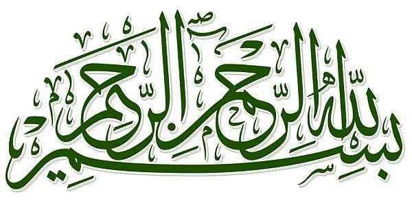 arabic4 - اللہ کی ایک تقدیر سے دوسری تقدیر کی طرف جانا