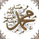 kaligrafi-muhammad-saw-sumber-fb