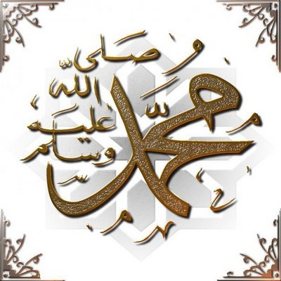 "Arabic calligraphy reading ""Muhammad"""