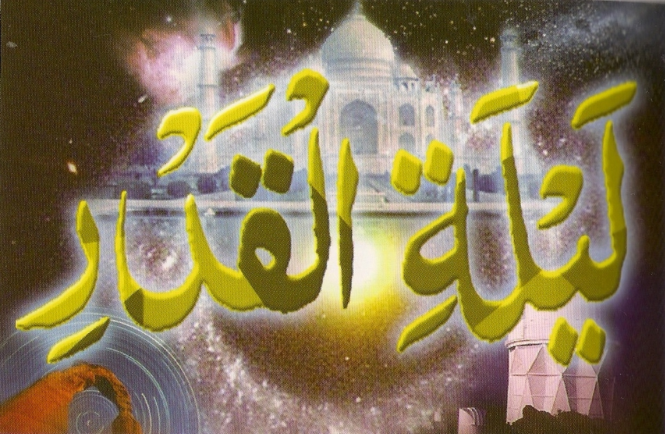 Bid'ah Malam Nisyfu Syaban benarkah ? » kaligrafi-lailatulkadar