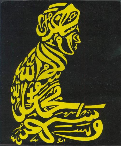 Bismillahir Rahmanir Rahiim